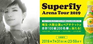 ポッカサッポロのキレートレモンスパークリング「Superfly Arena Tour2019 ペアチケットをプレゼント!」キャンペーン