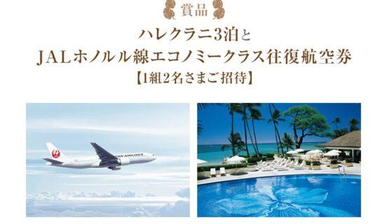 帝国ホテルのハレクラニ提携10周年記念「 クイズに答えてハワイへ行こう!」キャンペーン