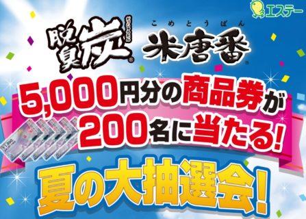 エステー株式会社の「脱臭炭・米唐番 5,000円分の商品券が当たる夏の大抽選会!」キャンペーン