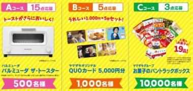 山崎製パンの「夏のおいしくチョイス!キャンペーン