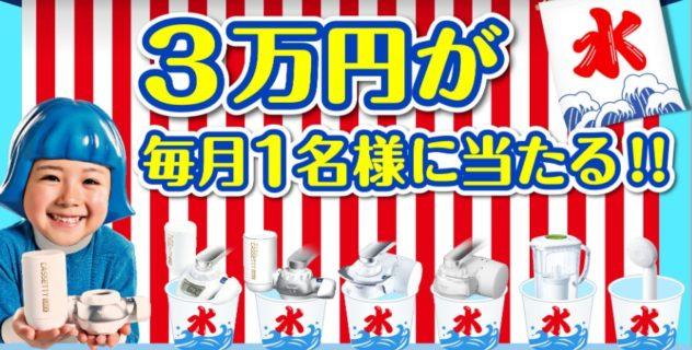 東レ株式会社の「東レミちゃんのトレビーノ祭!キャンペーン