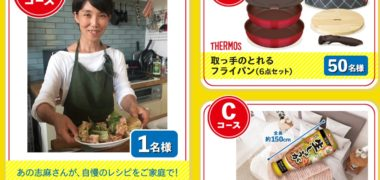 ハウス食品の「大容量ねりスパイスキャンペーン!!