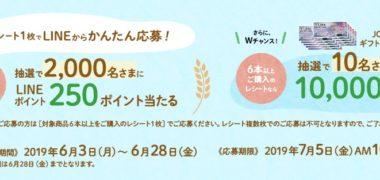 和光堂の「ベビーのじかん むぎ茶 を買って当てよう! LINEでかんたん!レシート応募キャンペーン