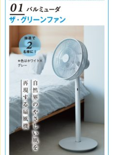 ベネッセコーポレーションの「人気のお部屋家電プレゼント」キャンペーン