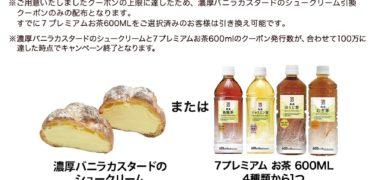 EPARK×オムニ7のキャンペーンで「シュークリーム無料クーポン」が当選