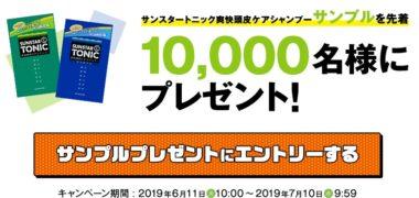 楽天市場の「サンスタートニック爽快頭皮ケアシャンプー 3つのお得なキャンペーン!