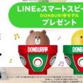 LINEのスマートスピーカーが当たるキャンペーン!