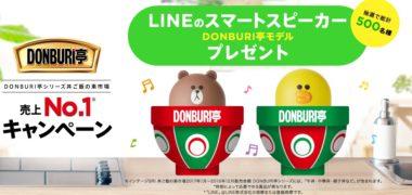 グリコの「DONBURI亭 売上No.1キャンペーン