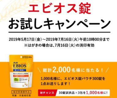 アサヒグループ食品の「エビオス錠 お試しキャンペーン