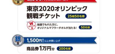 アース製薬の「2020の夏も、アースが守る。キャンペーン 東京2020オリンピックご招待」キャンペーン