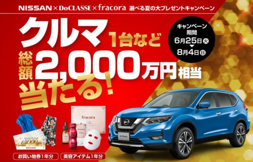 NISSAN × DoCLASSE × フラコラのコラボ企画「選べる夏の大プレゼントキャンペーン