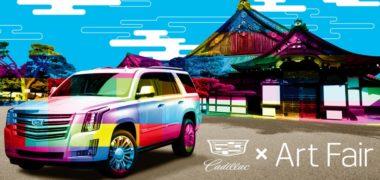 GMジャパンの「CADILLAC de ART FAIR」キャンペーン