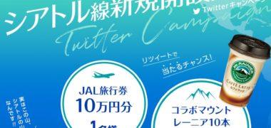 JALのシアトル線開設記念「マウントレーニアキャンペーン
