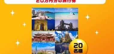 マクドナルド × 楽天ポイントカードのコラボ企画「コラボガチャ3で豪華賞品を当てよう!」キャンペーン