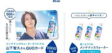 アサヒ飲料の「メンテナンスウォーター オリジナル山下智久さんQUOカードが当たる!キャンペーン