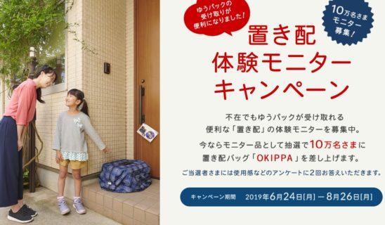 日本郵便の「置き配体験モニターキャンペーン