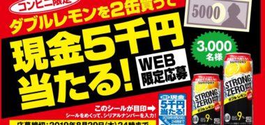 サントリーの「コンビニ限定 -196℃ストロングゼロ〈ダブルレモン〉を2缶買って現金5千円当たる!!キャンペーン