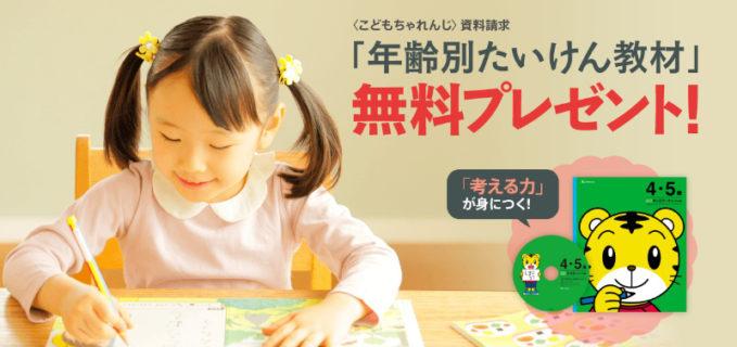 子どもにピッタリの教材が見つかる!幼児向け教材をまとめました♪