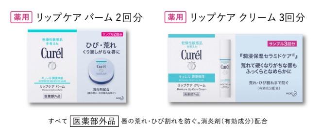 花王の「Curel Wで試すチャンス!50,000名様にサンプルセットプレゼント!」キャンペーン