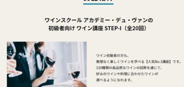 エーザイの「基礎から学べる ワインレッスンプレゼントキャンペーン