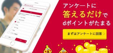 NTTドコモの「アンケートに答えるだけでdポイントがたまる!dポイントクラブアンケート」キャンペーン