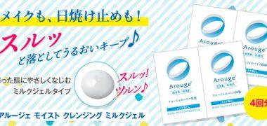 アルージェの「合計20,000名様にアルージェのバリア保湿を体感クレンジングサンプル(4回分)プレゼント」キャンペーン