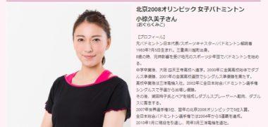 近畿日本ツーリスト・クラブツーリズムの「東京2020 W応援キャンペーン