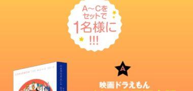 小学館の「著者・辻村深月さんが選ぶ!小説 映画ドラえもん のび太の月面探査記 読書感想文コンテスト
