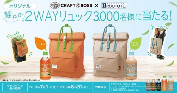 サントリー CRAFT BOSS×ROOTOTE のコラボ企画「オリジナル軽やか2WAYリュック当たる!キャンペーン