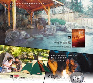 MITSUBISHI MOTORS JAPANの「試乗&アンケート&メールアドレス登録で選りすぐりの逸品が当たる!」キャンペーン