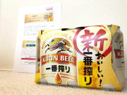 KIRINのキャンペーンで「新・一番搾り 6缶パック」が当選