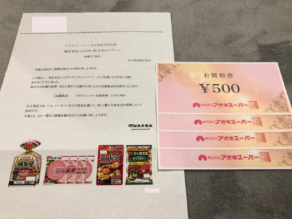 アオキスーパー・丸大のハガキ懸賞で「買い物券 2,000円分」が当選