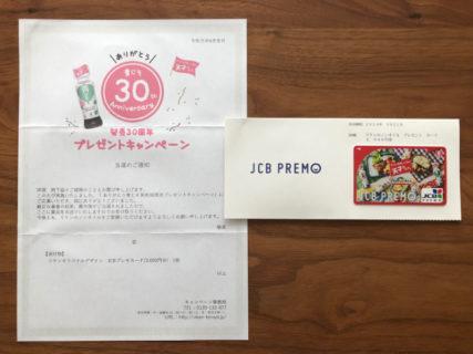 理研ビタミンのハガキ懸賞で「JCBプレモカード」が当選