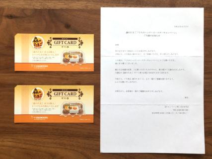 イセ食品のキャンペーンで「森のたまごギフト券」が当選