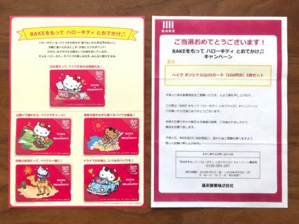 森永のキャンペーンで「ハローキティQUOカード 5枚セット」が当選