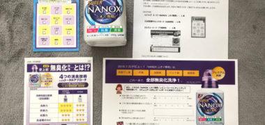 LIONのキャンペーン「トップ スーパーNANOX ニオイ専用商品モニター」に当選