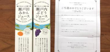 アヲハタのキャンペーンで「みかん&ぶどうジュース」が当選
