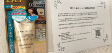 明色化粧品のキャンペーンで「薬用美白BBクリーム 無料モニター」に当選