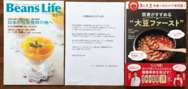 ユニー・フジッコのハガキ懸賞で「書籍:医者がすすめる大豆ファースト」が当選