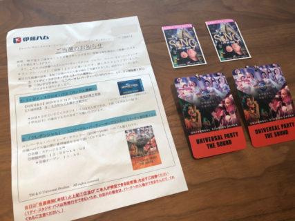 平和堂×伊藤ハムのハガキ懸賞で「USJ ユニバーサル・パーティー ~ザ・サウンド~招待券」が当選