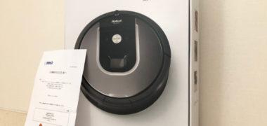 佐藤製薬のハガキ懸賞で「iRobot ルンバ960」が当選