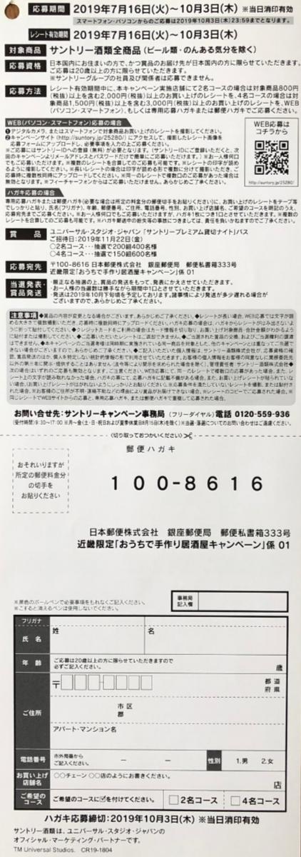 サントリー ユニバーサル・スタジオ・ジャパン