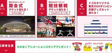 ドコモの「東京2020オリンピック応援に行こう!キャンペーン」
