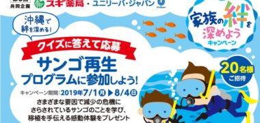 スギ薬局・ユニリーバ・ジャパン 共同企画「家族の絆を深めようキャンペーン