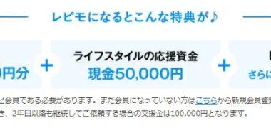 """P&Gの「マイレピ公式読者モデル """"レピモ""""第5期生募集」キャンペーン"""