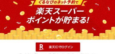ぐるなび × rakutenの「ぐるなびのネット予約・来店で楽天スーパーポイントが貯まる」キャンペーン