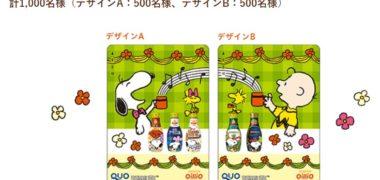 日清オイリオの「スヌーピーオリジナルQUOカードプレゼント」キャンペーン