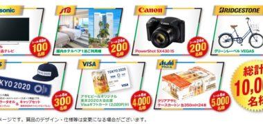 アサヒの「東京2020オリンピック・パラリンピック応援キャンペーン オフィシャルパートナーの賞品が当たる!」キャンペーン