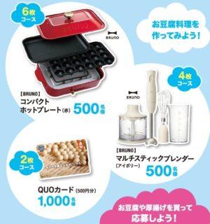 タカノフーズ株式会社の「おかめ豆腐 おいしい大豆の味がするキャンペーン