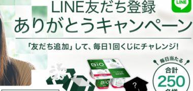 DanOnの「LINE友だち登録ありがとうキャンペーン